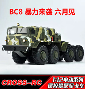 [90100056] 1/12 CROSS-RC BC8 Offroad military trucks 8X8 [Flagship version]